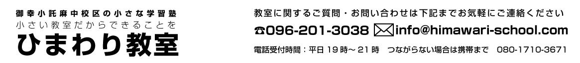ひまわり教室   熊本 塾 南区(田迎 御幸)
